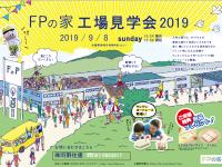 【9月】FPパネル工場見学会
